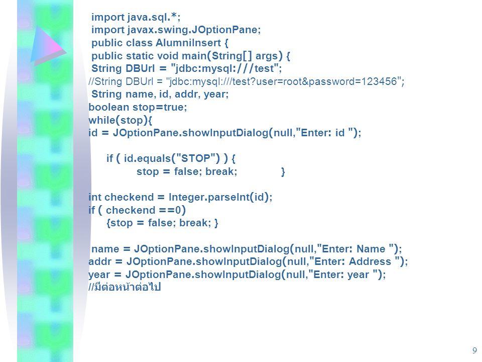 import java.sql.*; import javax.swing.JOptionPane; public class AlumniInsert { public static void main(String[] args) {